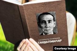 """К.Баялиновдун """"Тандалмалар"""" жыйнагы."""