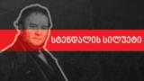 Georgia-- levan berdzenishvili cover stendhal