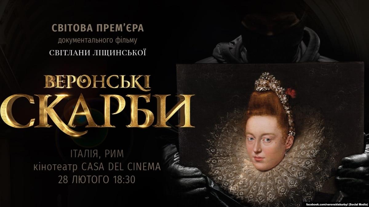 «Заботимся о своем культурном наследии, как итальянцы». В Риме состоялась премьера украинского фильма «Веронські сокровища»