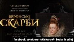Афіша фільму «Веронські скарби»