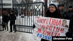 Прихильники опозиції вимагають звільнення Юрія Луценка, Київ, 4 січня 2010 року