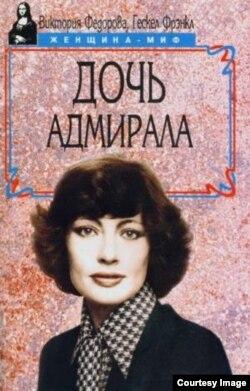 Обложка книги «Дочь адмирала»