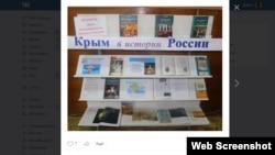 В Кадоме подготовили мини-выставку к годовщине аннексии Крыма