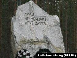 Пам'ятник роботи скульптора Григорія Салтупа, встановлений у 1998 році. Вандали зірвали з нього металевий барельєф. 2009 рік. Фото Юрія Шаповала.