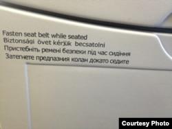 Пра бясьпеку пасажыр прачытае на ўсіх мовах, акрамя беларускай