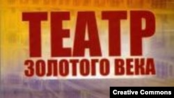 "Видас Силюнас. ""Театр Золотого века"""