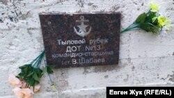 Командиром ДОТа №13 был старшина 1-й статьи В. Шабаев