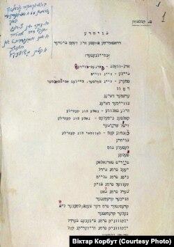 Машынапіс з аўтарскімі праўкамі п'есы М. Кульбака «Бойтра». 1936 г.