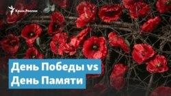 День Победы vs День Памяти   Крымский вечер