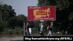 Предвыборная агитация партии «Родина» в Крыму, июнь 2014 года