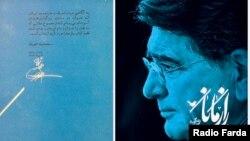 تصویر جلد و پشت جلد نسخه جدید کتاب «راز مانا»