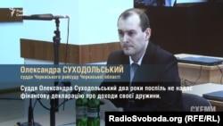 Олександра Суходольський, суддя Черкаського райсуду Черкаської області