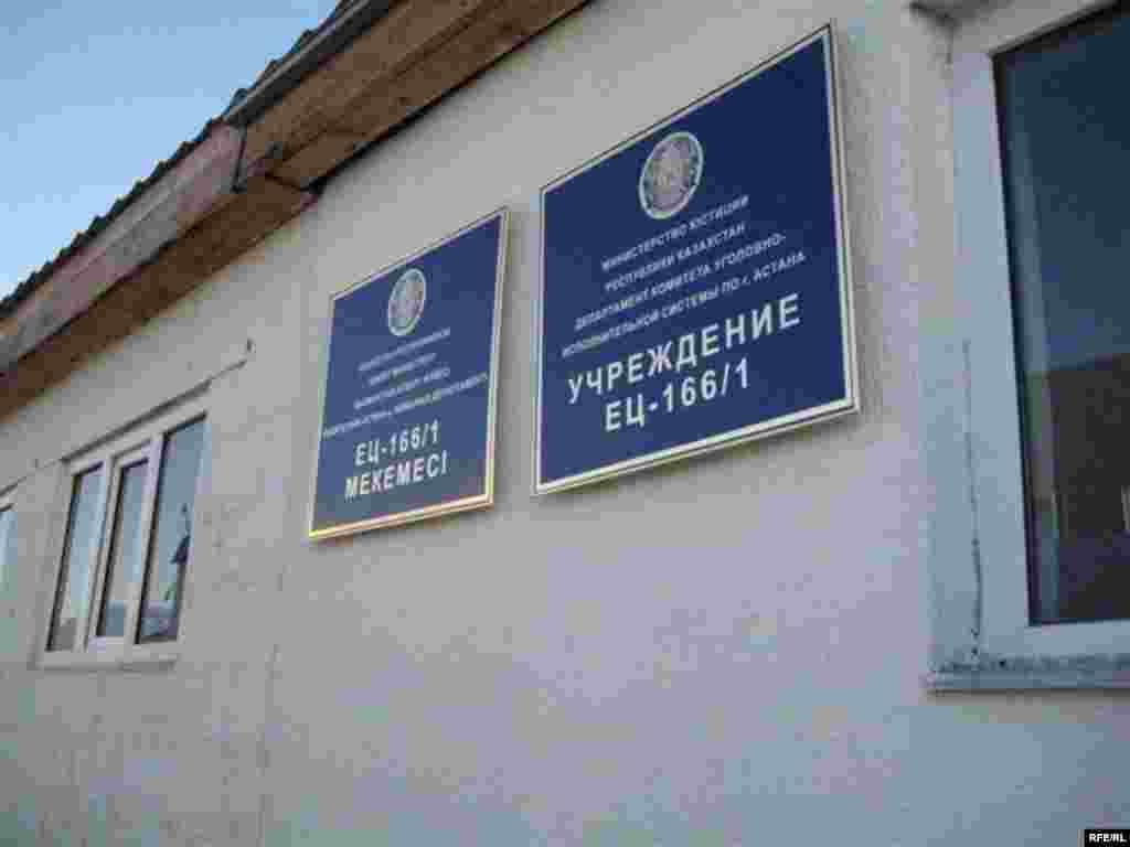 Казахстан. 9 – 13 мая 2011 года #20