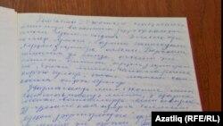 Вафирә Гыйззәтуллина кулъязмалары