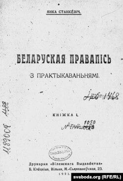 Ян Станкевіч. Беларуская правапісь з практыкаваньнямі. Кн. І. Вільня, 1921.