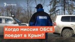 Когда миссия ОБСЕ поедет в Крым? | Крымский вечер