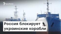 Россия блокирует украинские корабли: что происходит?   Радио Крым.Реалии