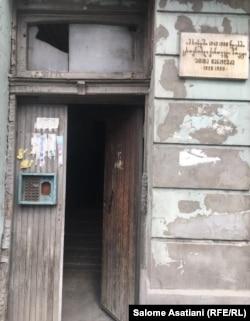 შოთა ჩანტლაძის სახლი და მემორიალური დაფა, თბილისი, მელიქიშვილის 45