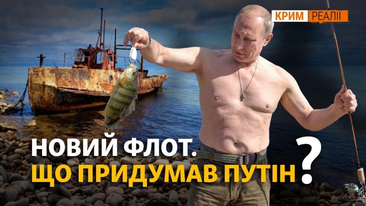 Крымский рыбный промысел под российским флагом