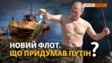 Кримський рибний промисел під російським прапором (відео)