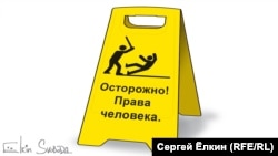 Caution! Human Rights (Russian Service)