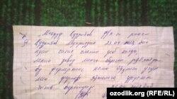 Расписка об отказе в предоставлении фермеру семян хлопчатника.