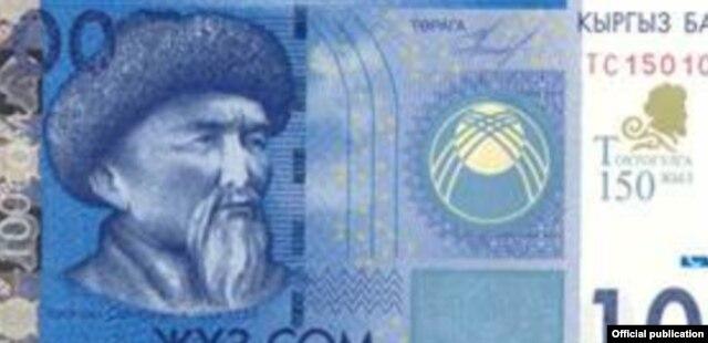 НБ КР вводит в обращение памятные банкноты номиналом 100 и 200 сомов