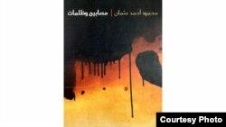 غلاف كتاب محمود احمد عثمان
