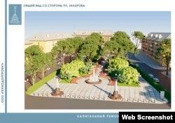 Проект реконструкции площади Захарова