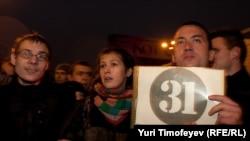 Акция в защиту 31 статьи Конституции, 31 октября 2011