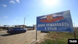 Російський пункт пропуску «Джанкой» на адмінкордоні між Україною і Кримом