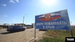 """Пункт пропуска """"Джанкой"""" на границе между Украиной и Крымом"""