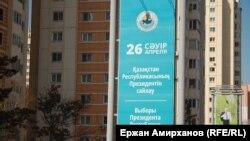 Астанадағы кезектен тыс президент сайлауының мерзімі туралы билборд. 8 сәуір 2015 жыл.