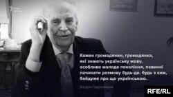 Професор Богдан Гаврилишин (1926–2016) про українську мову