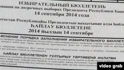 Избирательный бюллетень на русском и башкирском языках