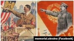 Плакат: Гітлер і Сталін – брати-близнюки
