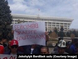 Митинг жителей Тогуз-Торо в Бишкеке.