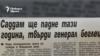 Standart Newspaper, 17.02.1996
