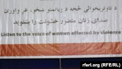 کمپاین ۱۶ روزۀ کاهش خشونت ها در برابر زنان به پایان میرسد