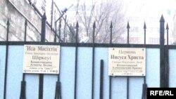 """За этими воротами находится приход """"Церкви Иисуса Христа"""". Алматы, 24 февраля 2009 года."""