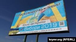 Борд на административной границе между Крымом и материковой Украиной