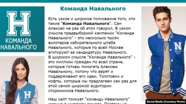 """Свитшоты с надписью """"команда Навального"""" никто не берет"""