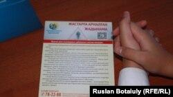 Діни экстремизм және одан сақтану жайлы оқушы жастарға арналған жадынама. Астана, 2 ақпан 2017 жыл.