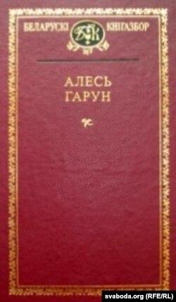 Вокладка кнігі выбранага