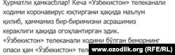 """""""Ўзбекистон 24"""" телеканали бош муҳаррири Ҳайдар Ҳасанов мактубидан парча."""
