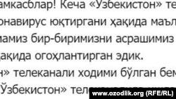 Отрывок из сообщения Хайдара Хусанова в Telegram'е.