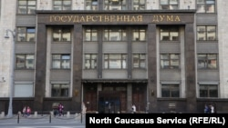 Государственная дума, Москва, Россия