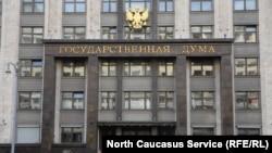 Государственная дума России, Москва.