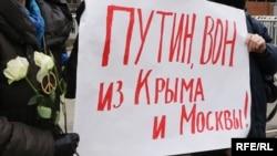 Гасло на антивоєнній акції у столиці Росії, 15 березня 2014 року