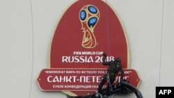 Ресейде өтетін 2018 жылғы футболдан әлем біріншілігінің логотипі (Көрнекі сурет).